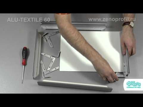 Алюминиевый профиль для натяжения текстиля ALU-TEXTILE 60 L
