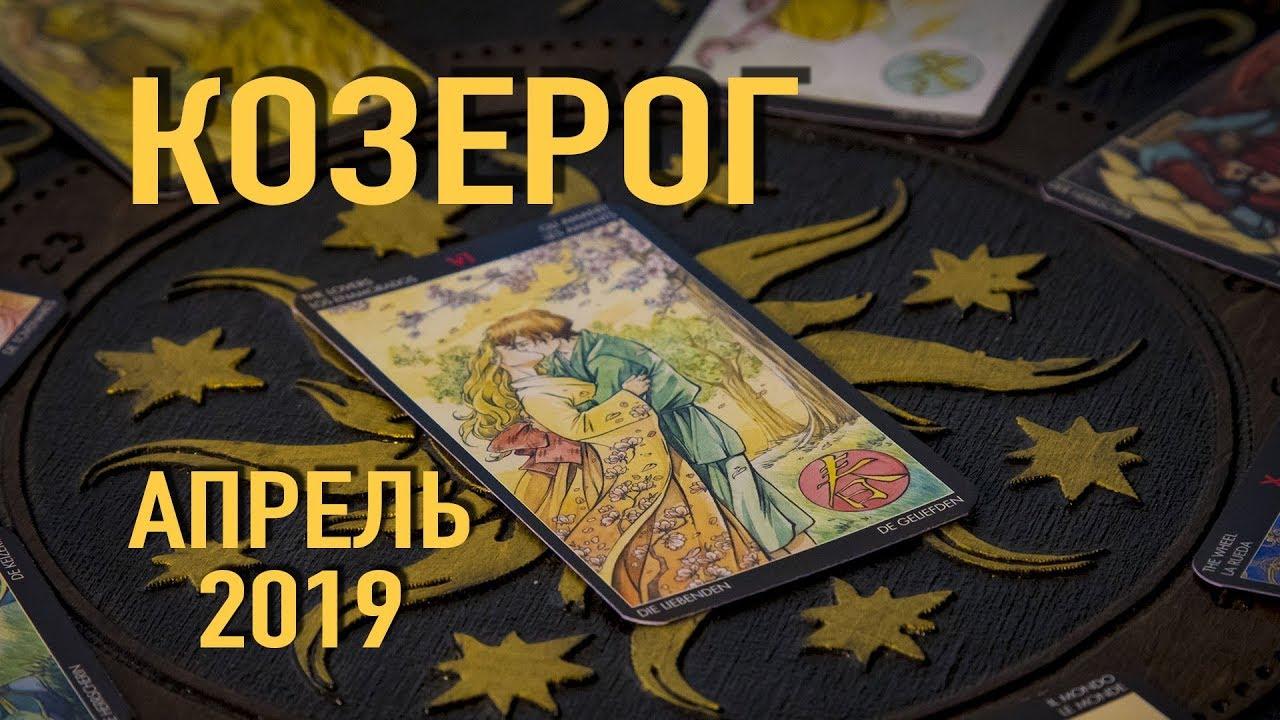 КОЗЕРОГ — ТАРО-прогноз на АПРЕЛЬ 2019. Гадание на Таро.