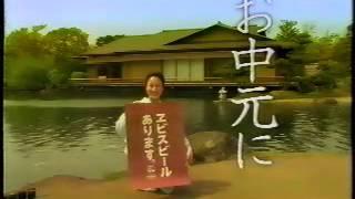 【1997 CM】サッポロ ヱビスビール 前田吟.