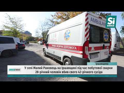 У селі Малий Раковець на Іршавщині під час побутової сварки чоловік вбив свого сусіда