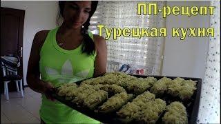 Лодочки из кабачков с фаршем в духовке. Турецкий рецепт!
