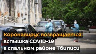 Коронавирус возвращается вспышка COVID 19 в спальном районе Тбилиси