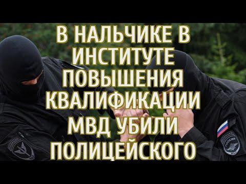 🔴 В институте МВД кадыровец убил спецназовца из Карелии