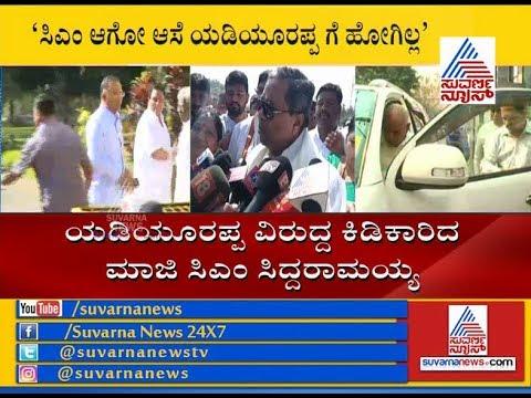 Siddaramaiah Lashes Out At BJP Over Operation Kamala