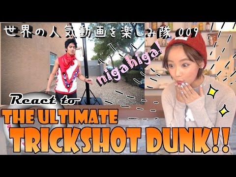 "Japanese girl Fujikko REACT to ""The Ultimate Trickshot Dunk!"" by NigaHiga"