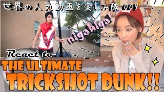 "Japanese girl Fujikko REACT to ""The Ultimate Trickshot Dunk!"" by NigaHiga"