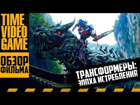 Трансформеры: Эпоха истребления (международный трейлер) [Новинки Кино 2014]