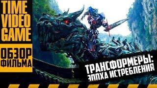 Трансформеры: Эпоха Истребления - Видео обзор фильма.