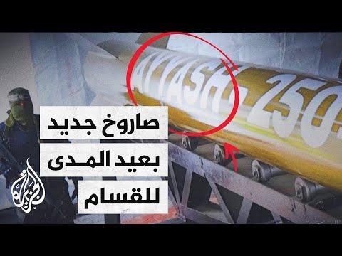 القسام: -عياش 250- صاروخ جديد يدخل الخدمة نصرة للأقصى  - نشر قبل 5 ساعة