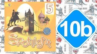 Spotlight 5. Модуль 10b. Summer fun.