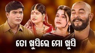 FULL JATRA - ତୋ ଖୁସିରେ ମୋ ଖୁସି To Khusire Mo Khusi | Gauri Gannatya