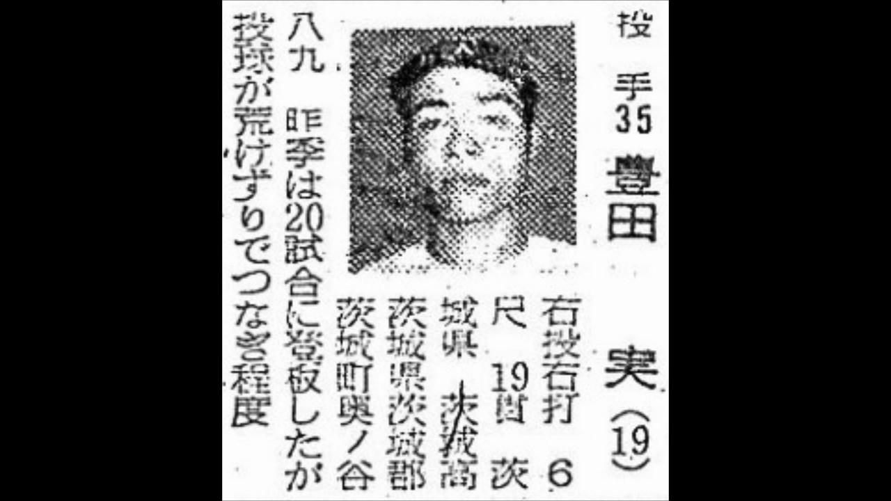 1957年 大洋ホエールズ 選手名鑑...