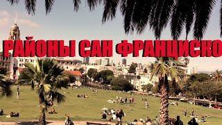 Город контрастов Сан Франциско, краеугольный камень Северной Калифорнии(Наш русский авторский взгляд, наконец, добрался до чёрной жемчужины американского туризма и центра Северно..., 2016-08-07T06:08:04.000Z)