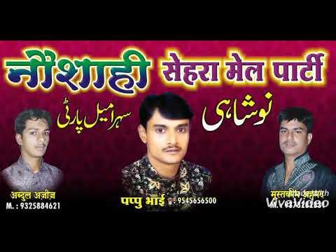 Mai Sehra Bandh Ke Auga Mera Wada Hai (naushahi Pappu Qawwal Kamptee)new Jhankar 2018