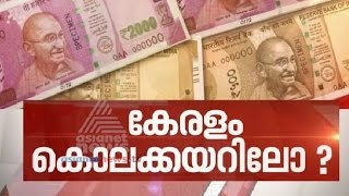 NEWS HOUR 28/11/16 What is the solution for cooperative banking sector issue NEWS HOUR DEBATE 28th NOV 2016