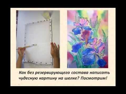 Мастера по росписи на шелке