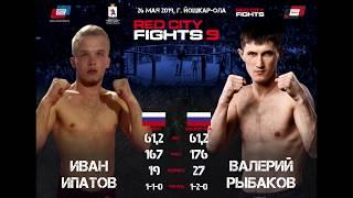 RED CITY FIGHTS 26-05-2019 Иван Ипатов vs. Валерий Рыбаков