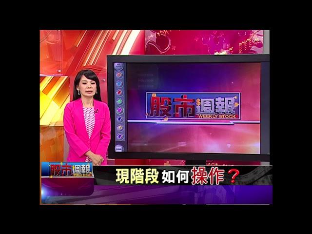 【股市周報-非凡商業台曾鐘玉主持】20180506part.4(俞伯超×蔡明翰×孫武仲)