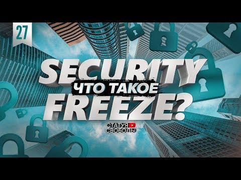 Как сделать SECURITY FREEZE - Equifax, Experian, TransUnion, Innovis, LexisNexis, SageStream, ARS
