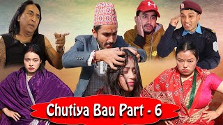 Chutiya Bau Part-6 || The Pk Vines || Myakuri