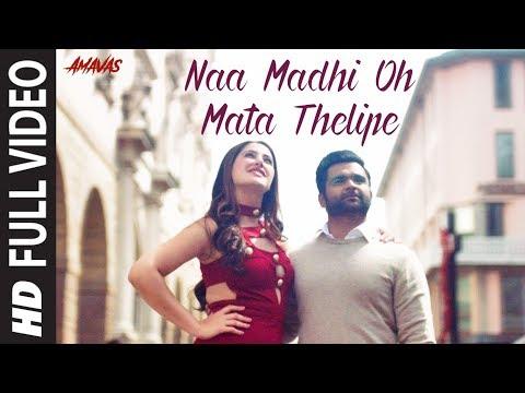 naa-madhi-oh-mata-thelipe-full-audio-song-|-amavas-telugu-movie-|-sachiin-j-joshi,nargis-fakhri