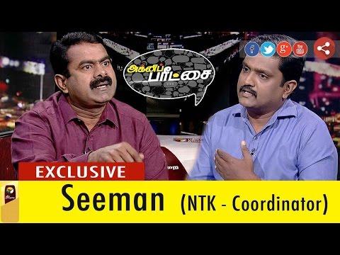 Agni Paritchai: Seeman on Jallikattu Issue   Exclusive Interview   14/01/17   Puthiya Thalaimurai TV