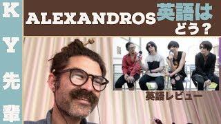 alexandrosの英語はどうですか?!「英語レビュー」