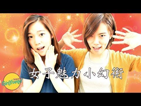 Download Youtube: 女子魅力增加小幻術 |GF Talk Show