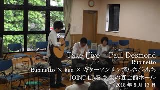 【クラギインスト!!】Take Five - Paul Desmond (Rubinetto × kiin × ギターアンサンブルさくらもち JOINT LIVE)