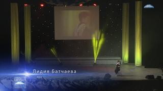 Лидия Батчаева - Кел