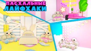 Фото 24 часа пасхальные ЛАЙФХАКИ!! Розовый ИНТЕРЬЕР! Комната для принцессы