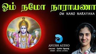 ஓம் நமோ நாராயணா Om Namo Narayana Chanting Shri Vishnu Mantra for Meditation Anush Audio