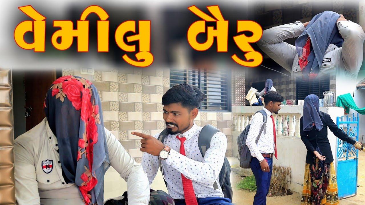 વેમીલું બૈરું    Vahtovillageboy    Bhuro    Desi Comedy Video    2021 Full HD