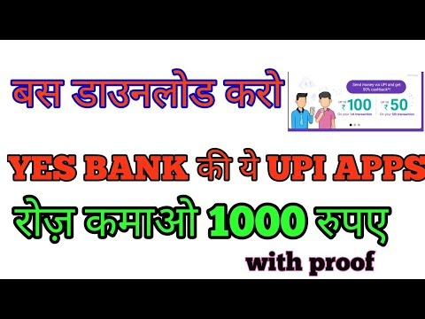 YES BANK UPI APPS!! Daily EARN 1000-2000 WITH Proof