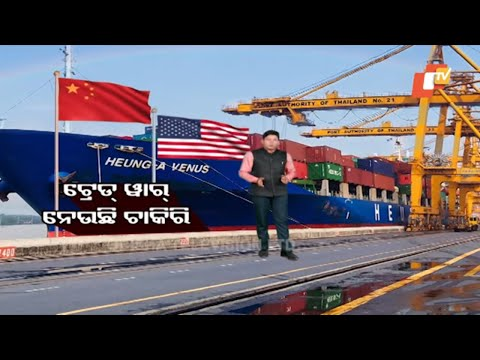 US China Trade War - OTV Report