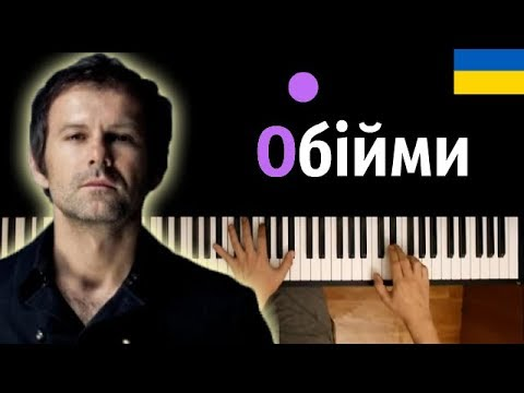 Океан Ельзи - Обійми ● караоке | PIANO_KARAOKE ● + НОТЫ & MIDI
