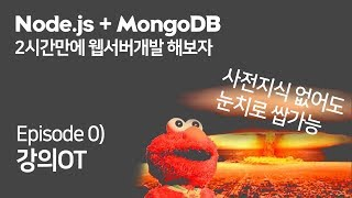 Node.js + MongoDB로 2시간만에 웹서버 만…