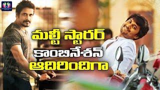 Nagarjuna and nani multistarrer movie | tollywood movie updates | telugu full screen