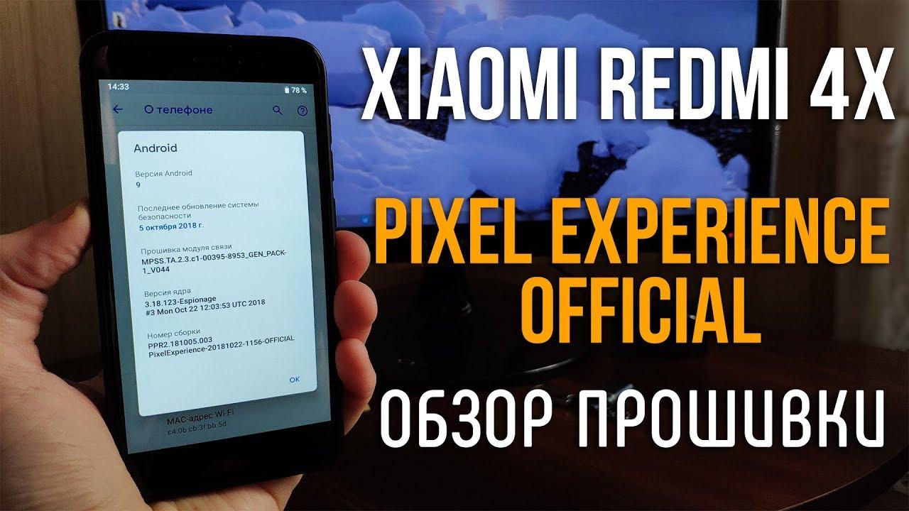 PIXEL EXPERIENCE (ANDROID 9 0) ДЛЯ XIAOMI REDMI 4X - РЕКОМЕНДУЮ!   ОБЗОР  ПРОШИВКИ