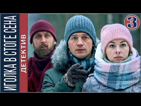 Иголка в стоге сена (2020). 3 серия. Сельский детектив 3. Премьера.