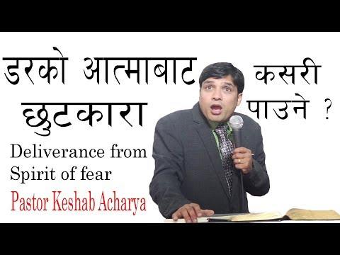डरको आत्माबाट छुटकारा कसरी  पाउने?|| Keshab Acharya|| Deliverance From Spirit Of Fear|| Nepali