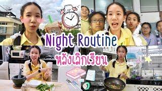 Night Routine หลังเลิกเรียน ทำอาหารเอง ออกกำลังกาย [Nonny.com]