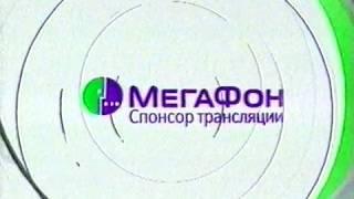Реклама.  Мегафон спонсор трансляции