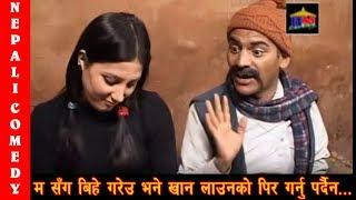 म सँग बिहे गरेउ भने खान लाउनको पिर गर्नु पर्दैन || Comedy Clip || Dhurmus Suntali Magne Buda