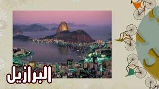 دول العالم - البرازيل
