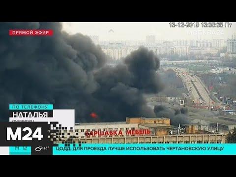 Очевидец пожара на Варшавском шоссе сообщила о хлопках газовых баллонов - Москва 24