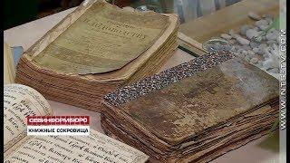 В библиотеке Любимовки можно ознакомиться с редкими старинными книгами