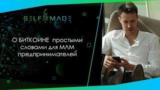 Биткоин простыми словами / Видео для млм и интернет  предпринимателей / Сообщество Selfmade
