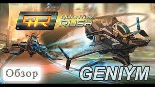 Обзор игры Quantum Rush Online