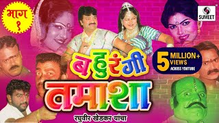 Raghuvir Khedkar - Bahurangi Tamasha Part - 1